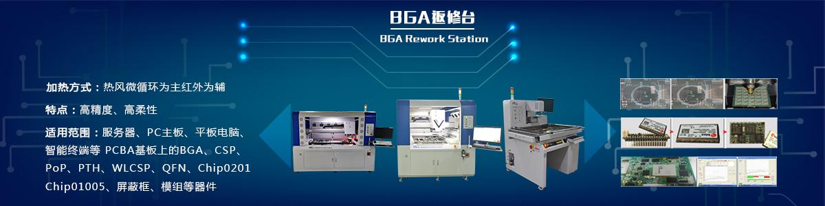 BGA返修台产品介绍