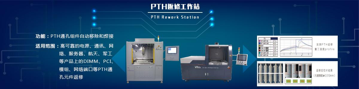 PCBA基板自动除锡机