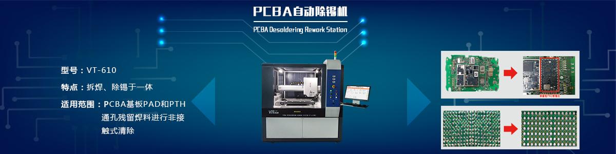 PTH返修工作站