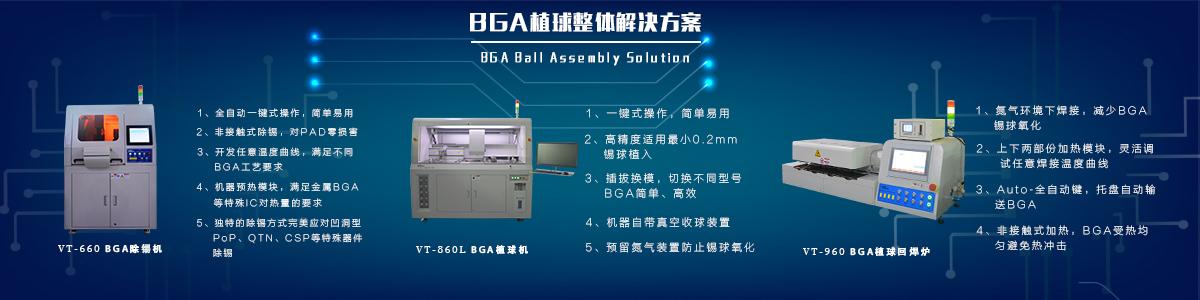 BGA返修植球设备