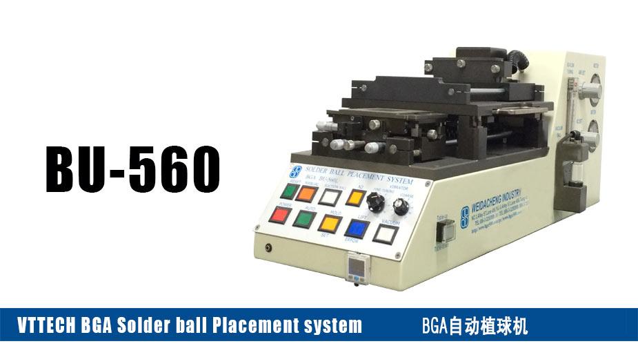 BGA植球机BU-560,BGA植锡球机