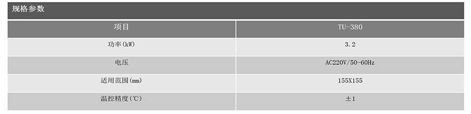 BGA植球回焊炉产品规格参数