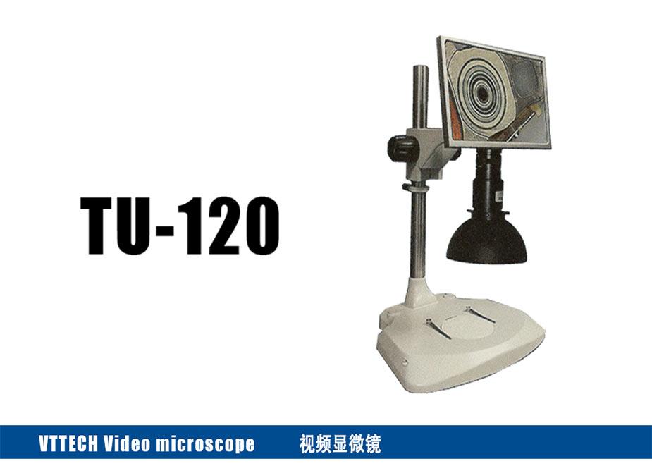 视频显微镜TU-120 高性价比的实用型显微镜