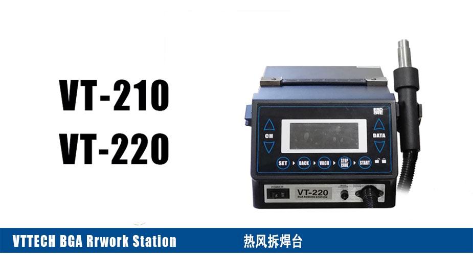 热风拆焊台(又称热风枪)VT-220 SMD返修站