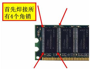 将DDR芯片非常精确地放在焊盘上