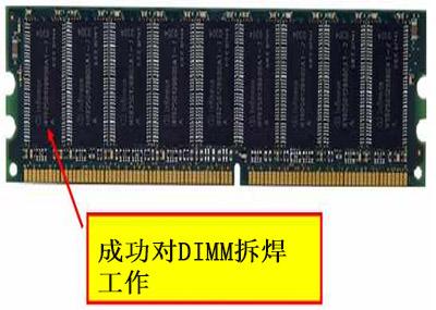 测试成功拆焊的DIMM模块