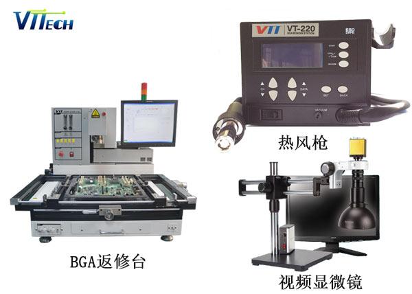BGA封装芯片返修拆焊和焊接仪器