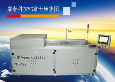 崴泰科技PTH返修台成功交付富士康集团使用