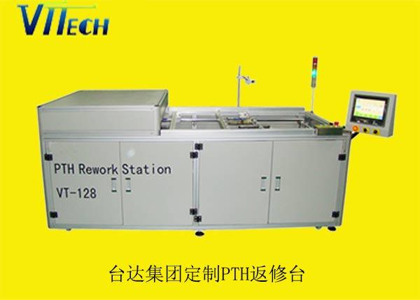 台达集团PTH返修台VT-128