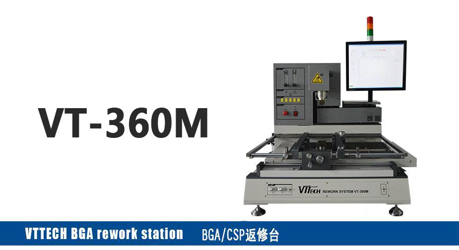 自动光学对位BGA返修台VT-360【2018年返修案例视频】