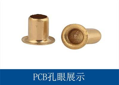 PCB孔眼展示