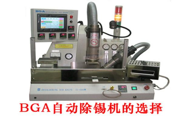 BGA自动除锡机的选择