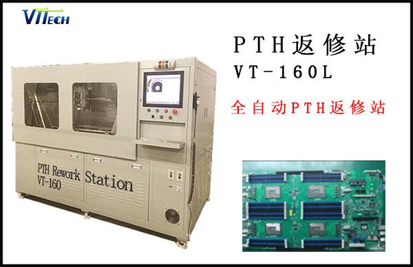 PTH返修站功能特点