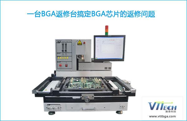 怎么样用一台BGA返修台搞定芯片的返修
