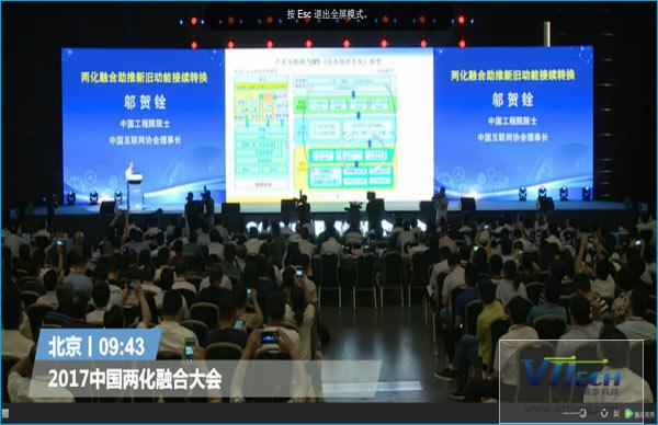 崴泰科技从2017年中国两化融合大会看BGA返修行业发展轨迹