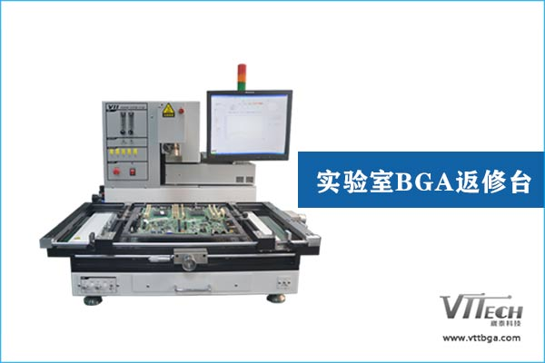 实验室BGA返修台