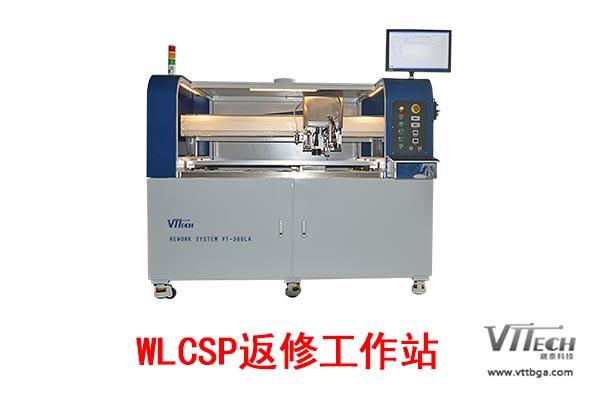 WLCSP返修工作站