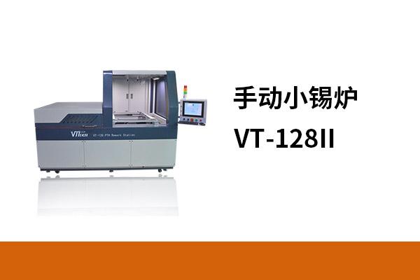 手动小锡炉VT-128 II