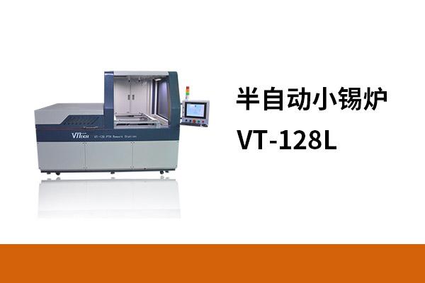 半自动小锡炉VT-128L