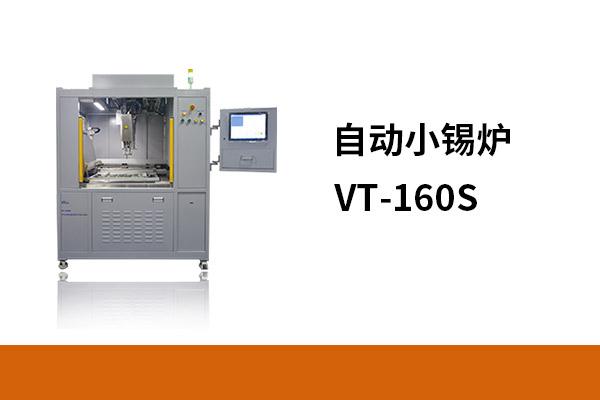 自动小锡炉VT-160S