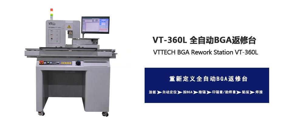 自动光学BGA返修台VT-360L
