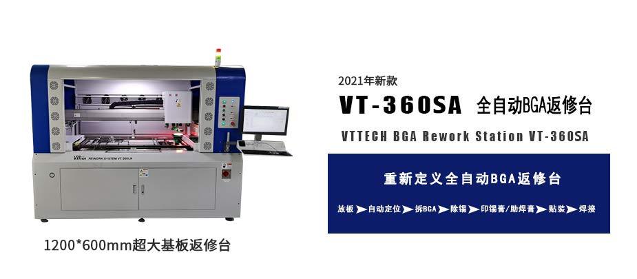 全自动对位BGA返修台VT-360SA