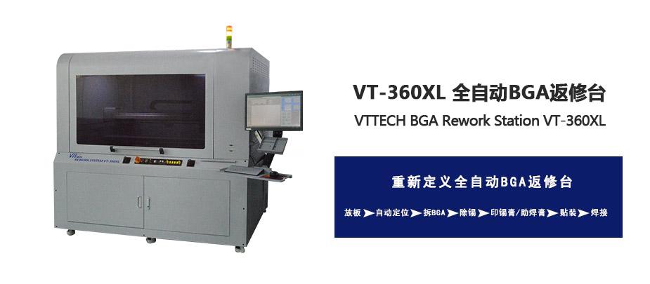独立控温BGA返修台VT-360XL