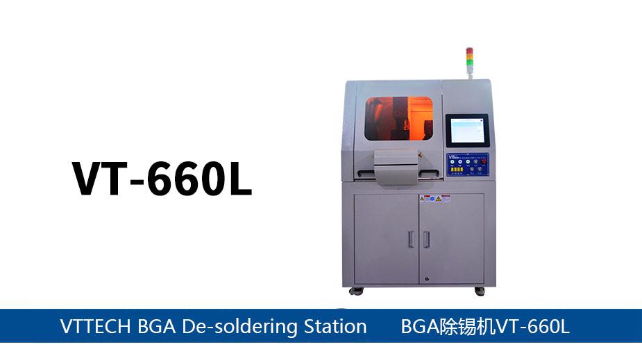 全自动BGA除锡机VT-660L