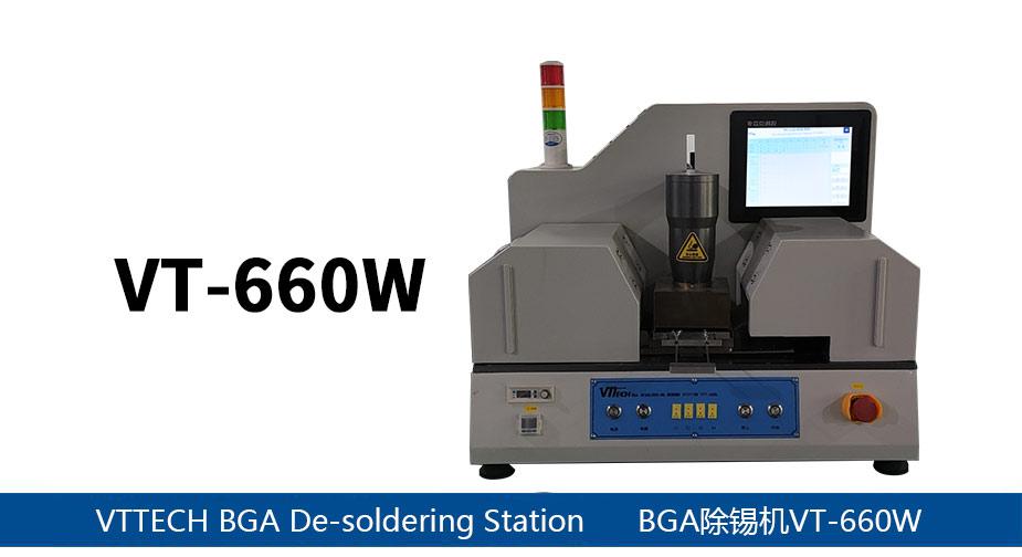 全自动BGA除锡机VT-660W