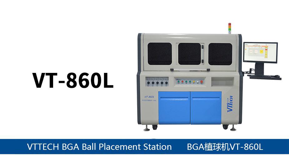 高精密全自动BGA植球机VT-860L