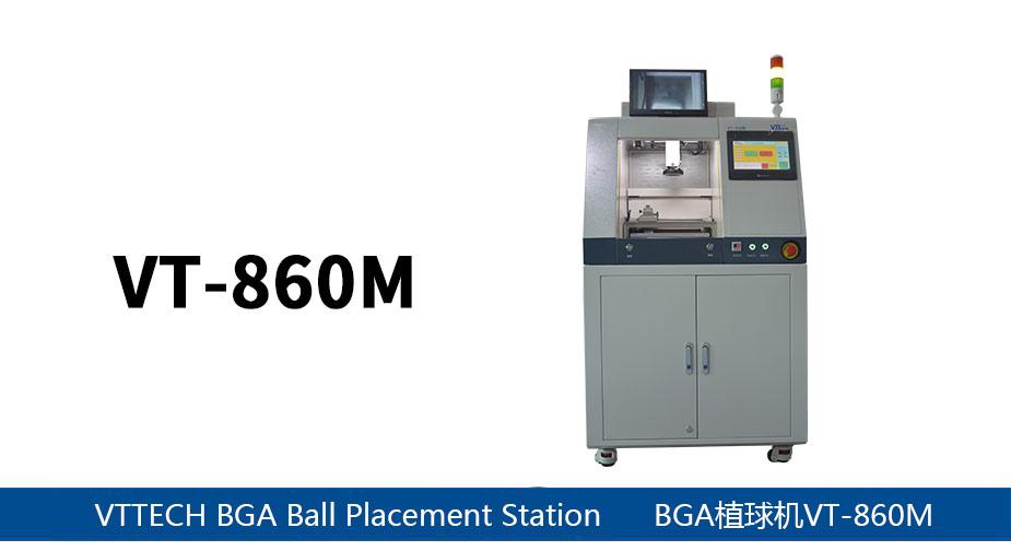 BGA自动芯片植球机VT-860M
